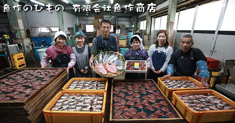 魚作商店の従業員一同、心を込めて美味しい干物を作って、皆様のご家庭にお届けしております。