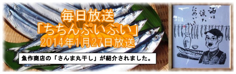 毎日放送「ちちんぷいぷい」で紹介された「寒さんま丸干し」