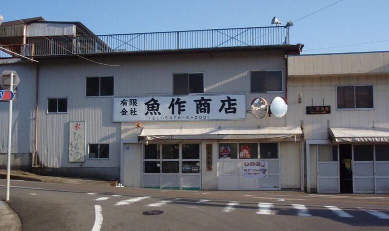 魚作商店 店舗外観